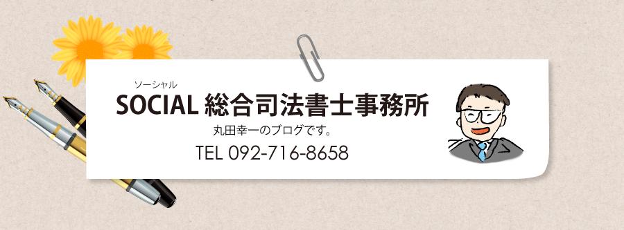 SOCIAL 総合司法書士事務所 丸田幸一のブログです。TEL 092-716-8658