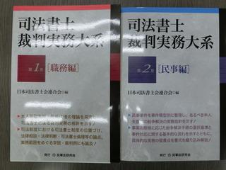 司法書士裁判実務体系.JPG