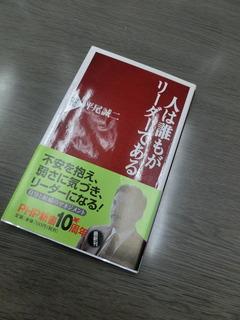 平尾誠二.JPG