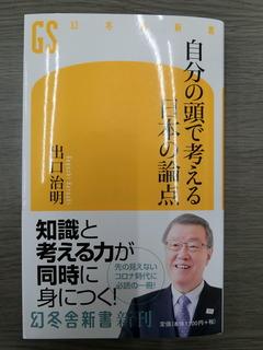 日本の論点.JPG