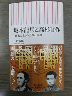 龍馬と晋作.JPG