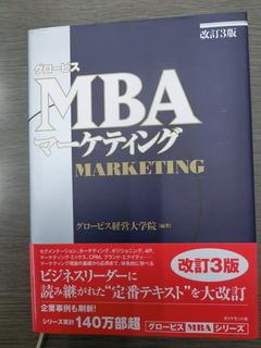 MBAマーケティング.JPG